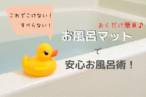 ヨチヨチ歩きの赤ちゃんに!お風呂用のマットをおすすめするよ
